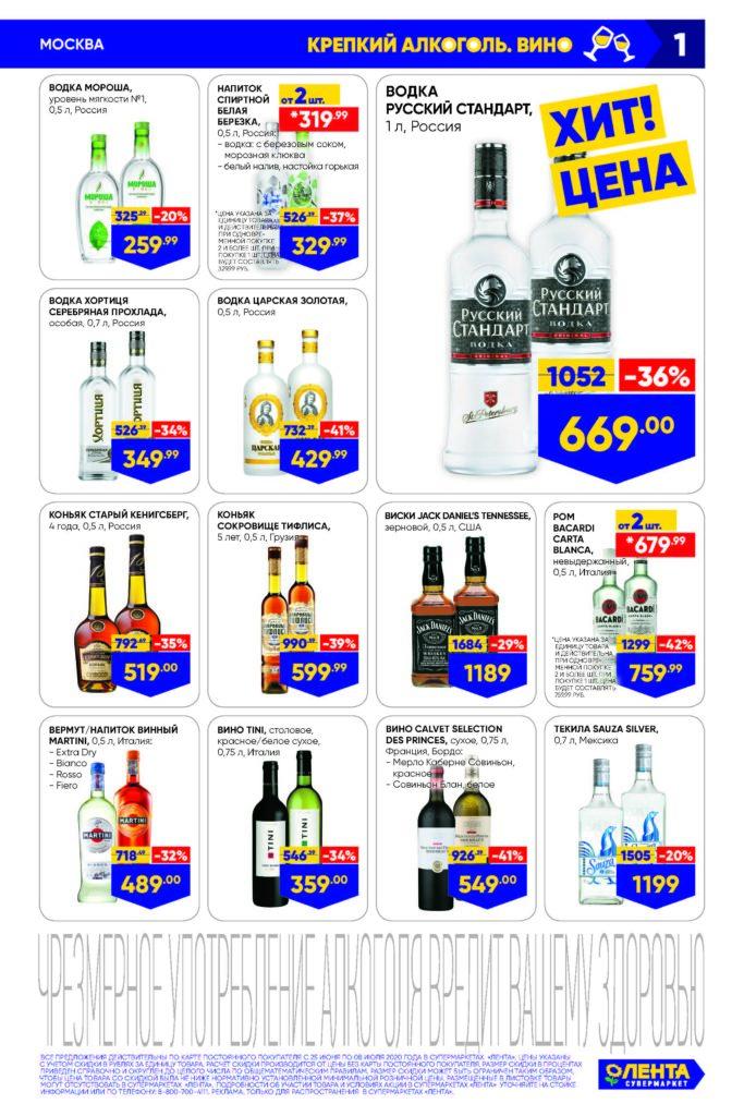 Каталог акций в супермаркетах Лента Москва с 25 июня по 8 июля 2020 - Крепкий алкоголь и вино