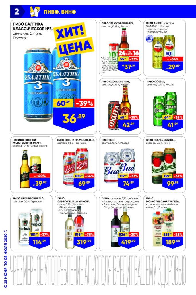 Каталог акций в супермаркетах Лента Москва с 25 июня по 8 июля 2020 - Пиво и вино