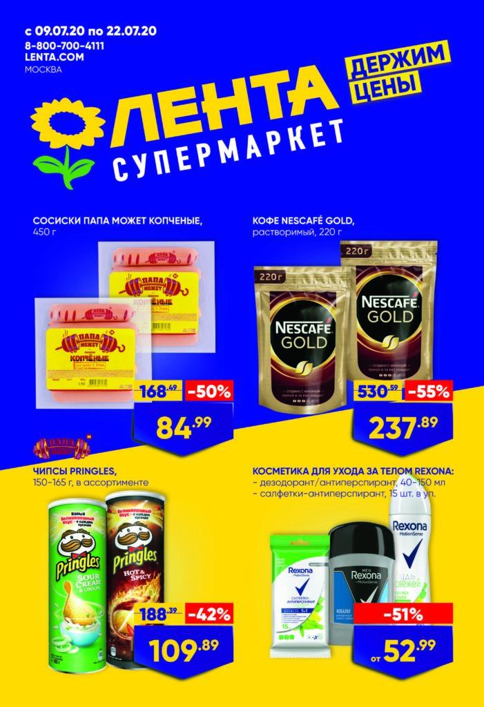 Каталог акций в супермаркетах Лента Москва с 9 по 22 июля 2020