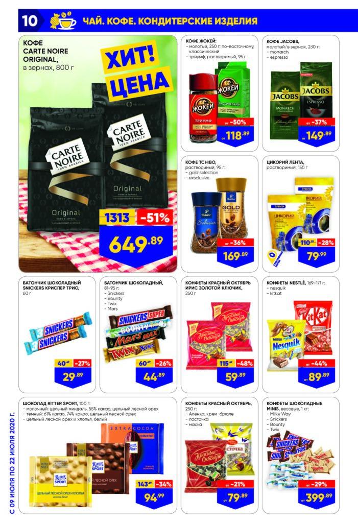 Каталог акций в супермаркетах Лента Москва с 9 по 22 июля 2020 - Чай, кофе и кондитерские изделия