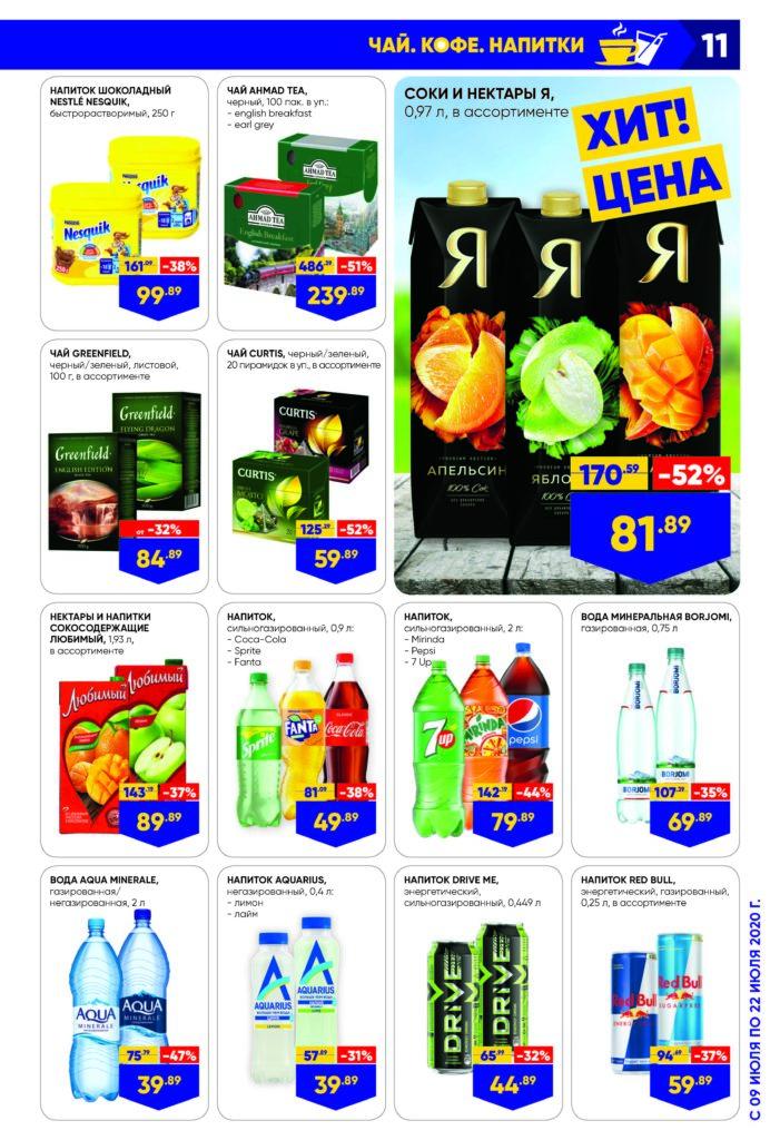 Каталог акций в супермаркетах Лента Москва с 9 по 22 июля 2020 - Чай, кофе и напитки