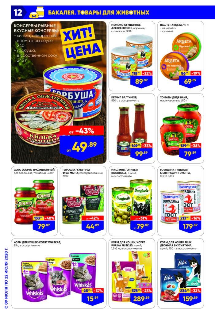 Каталог акций в супермаркетах Лента Москва с 9 по 22 июля 2020 - Бакалея и товары для животных