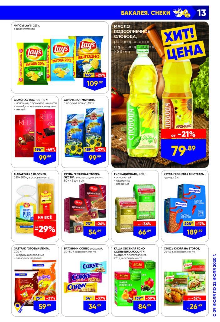 Каталог акций в супермаркетах Лента Москва с 9 по 22 июля 2020 - Бакалея и снеки