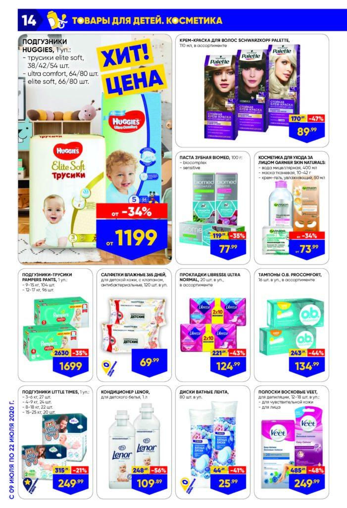 Каталог акций в супермаркетах Лента Москва с 9 по 22 июля 2020 - Товары для детей и косметика