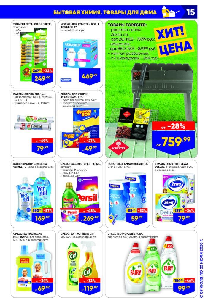 Каталог акций в супермаркетах Лента Москва с 9 по 22 июля 2020 - Бытовая техника и товары для дома