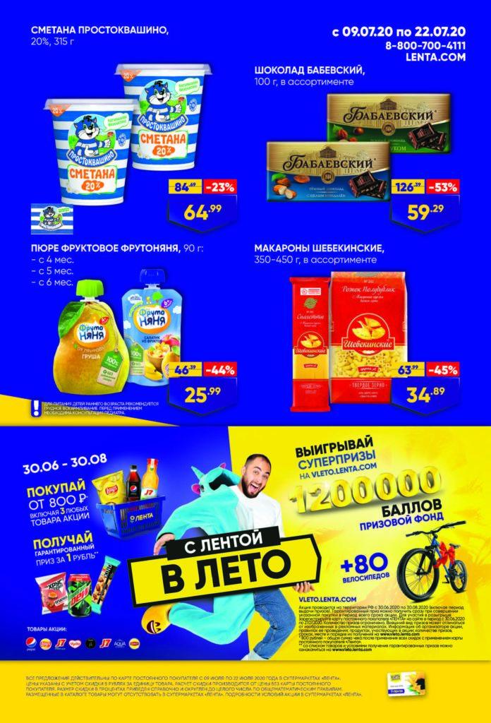 Каталог акций в супермаркетах Лента Москва с 9 по 22 июля 2020 - Акция В лето