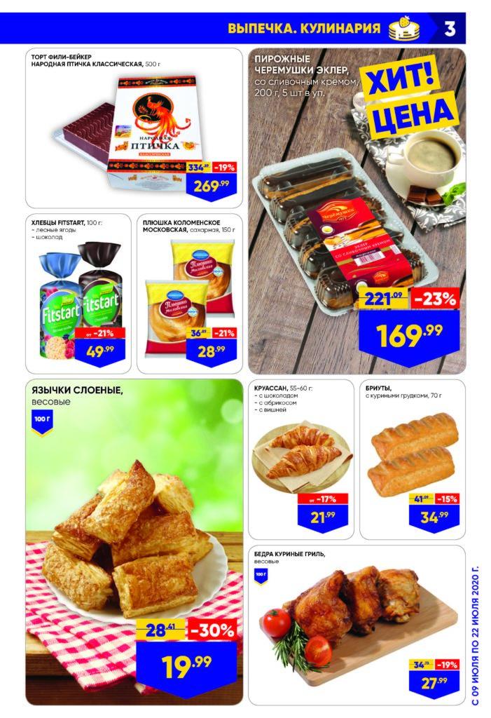 Каталог акций в супермаркетах Лента Москва с 9 по 22 июля 2020 - Выпечка и кулинария