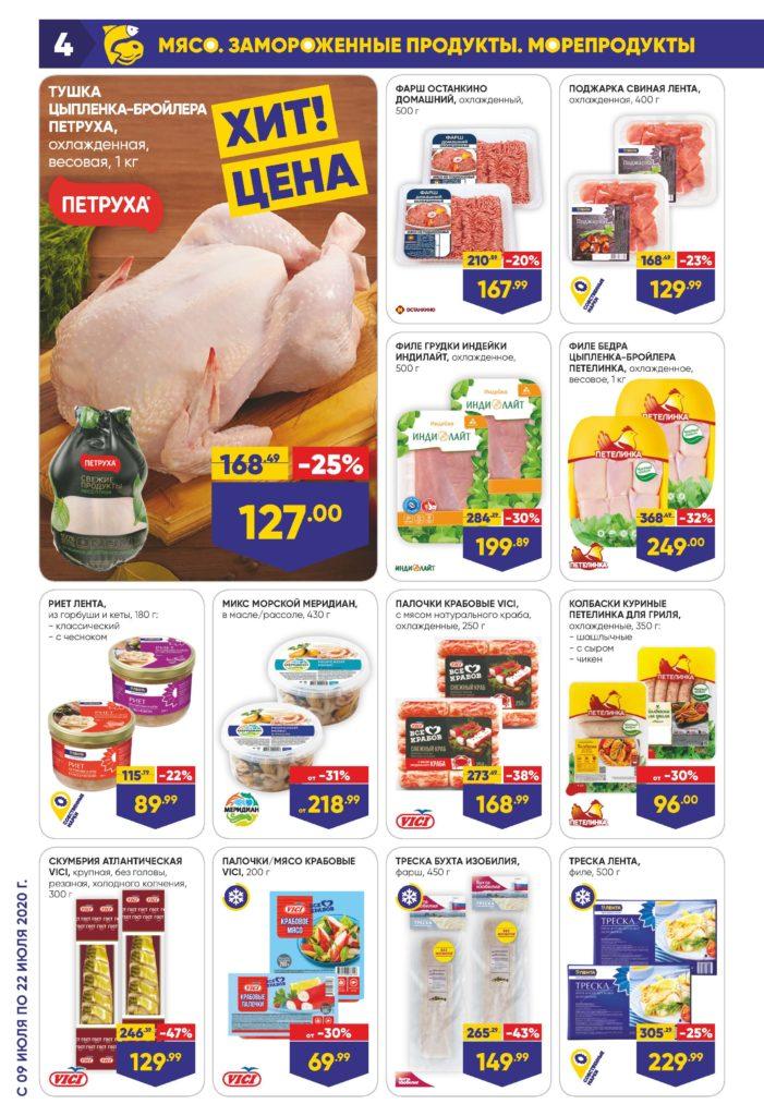 Каталог акций в супермаркетах Лента Москва с 9 по 22 июля 2020 - Мясо, замороженные продукты, морепродукты