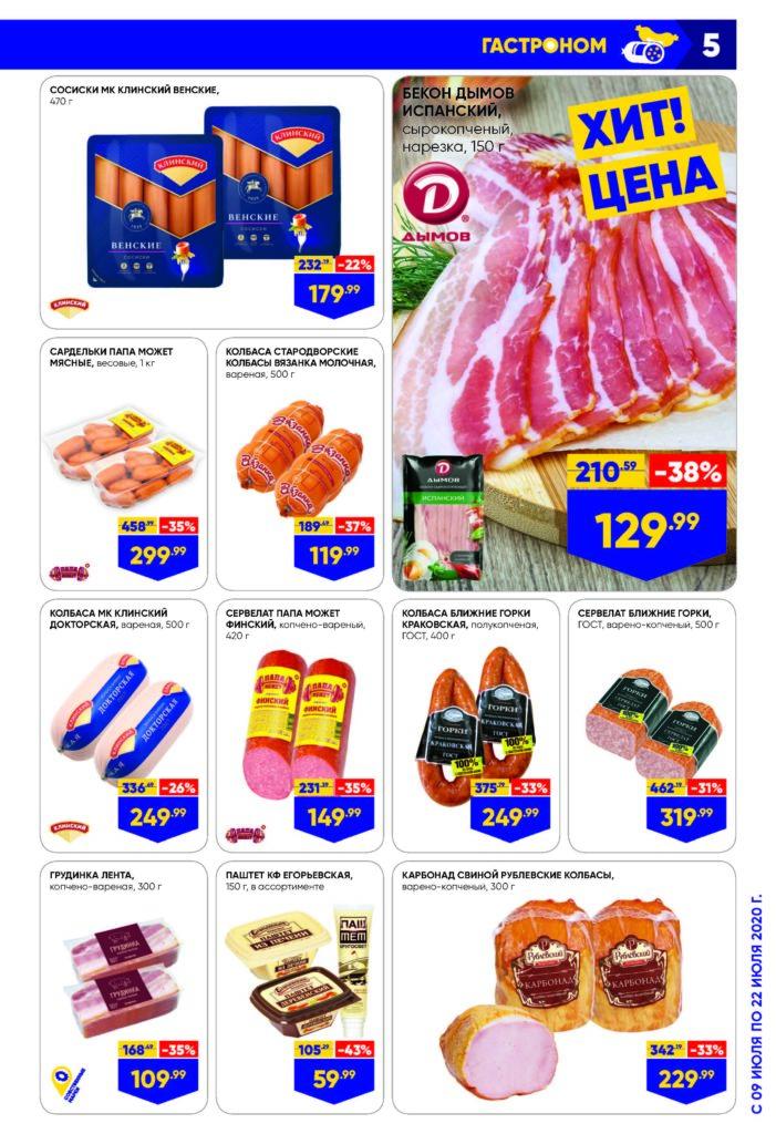 Каталог акций в супермаркетах Лента Москва с 9 по 22 июля 2020 - Гастроном