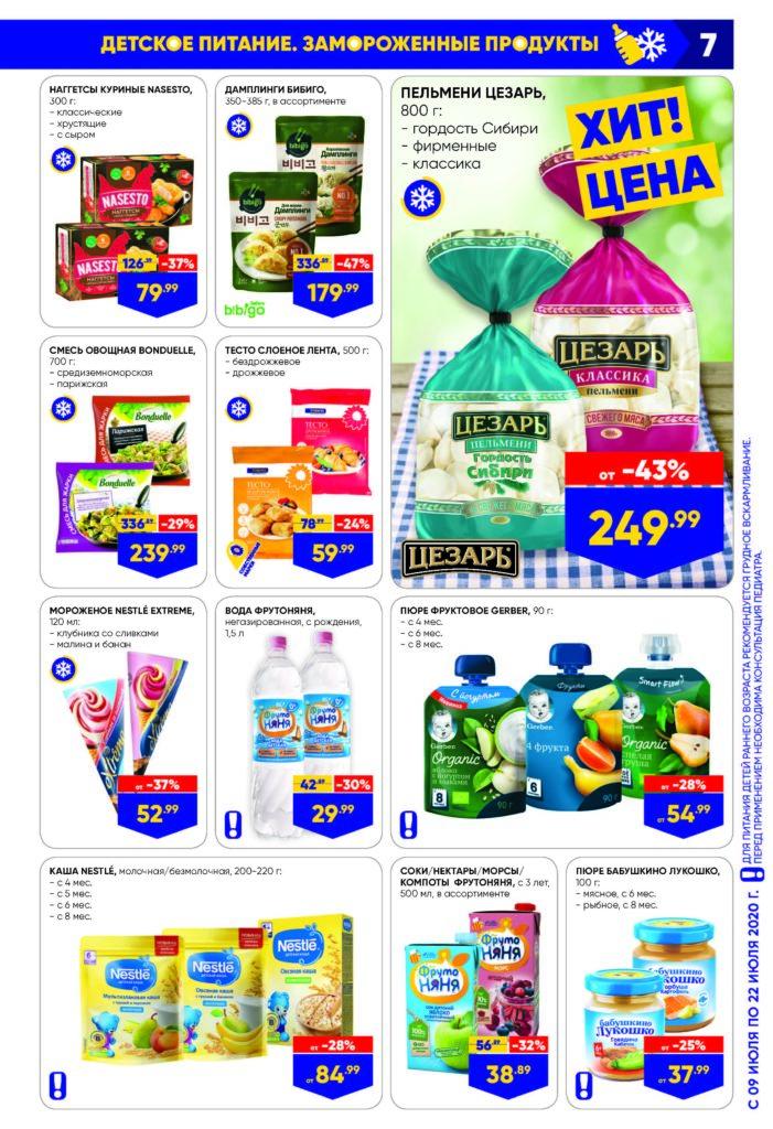 Каталог акций в супермаркетах Лента Москва с 9 по 22 июля 2020 - Детское питание и замороженные продукты