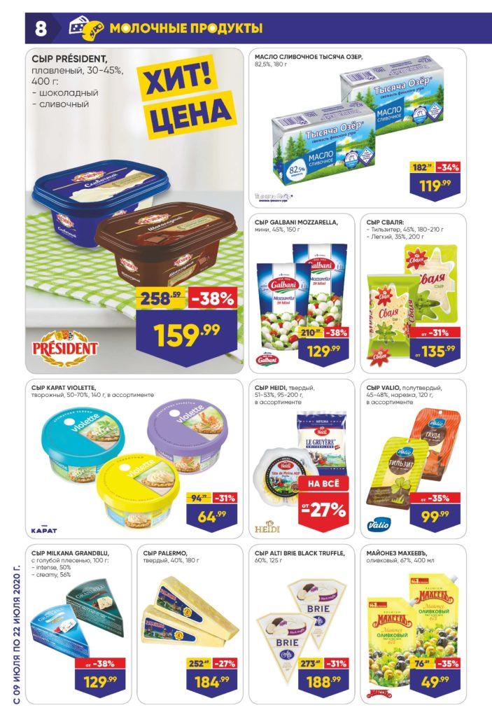 Каталог акций в супермаркетах Лента Москва с 9 по 22 июля 2020 - Молочные продукты
