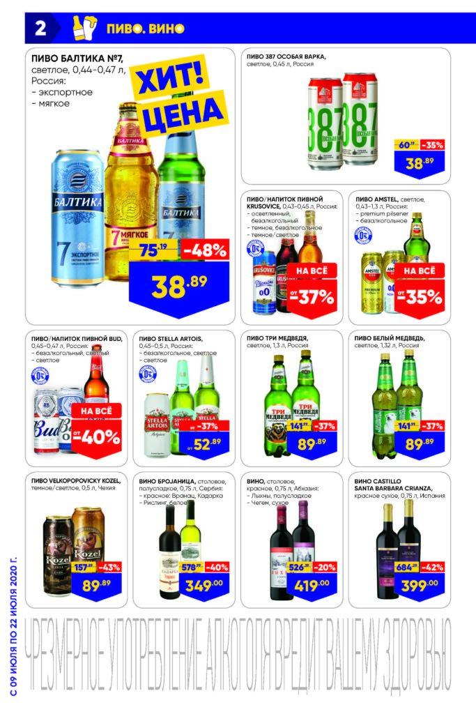 Каталог акций в супермаркетах Лента Москва с 9 по 22 июля 2020 - Пиво и вино