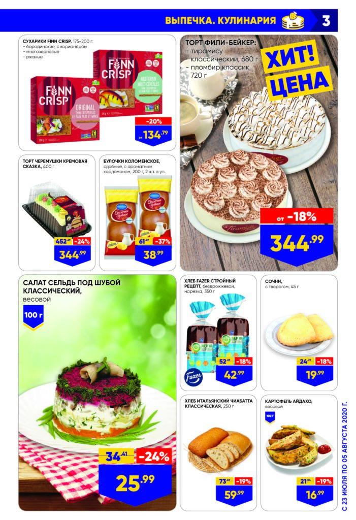 Каталог товаров Лента Москва с ценами в супермаркетах №15 (23 июля - 5 августа 2020)
