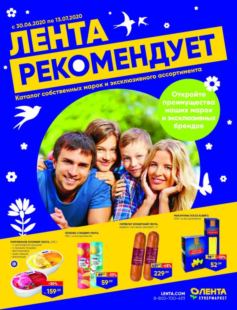 Каталог для супермаркетов Лента рекомендует №18 (167) с 30 июня по 13 июля 2020