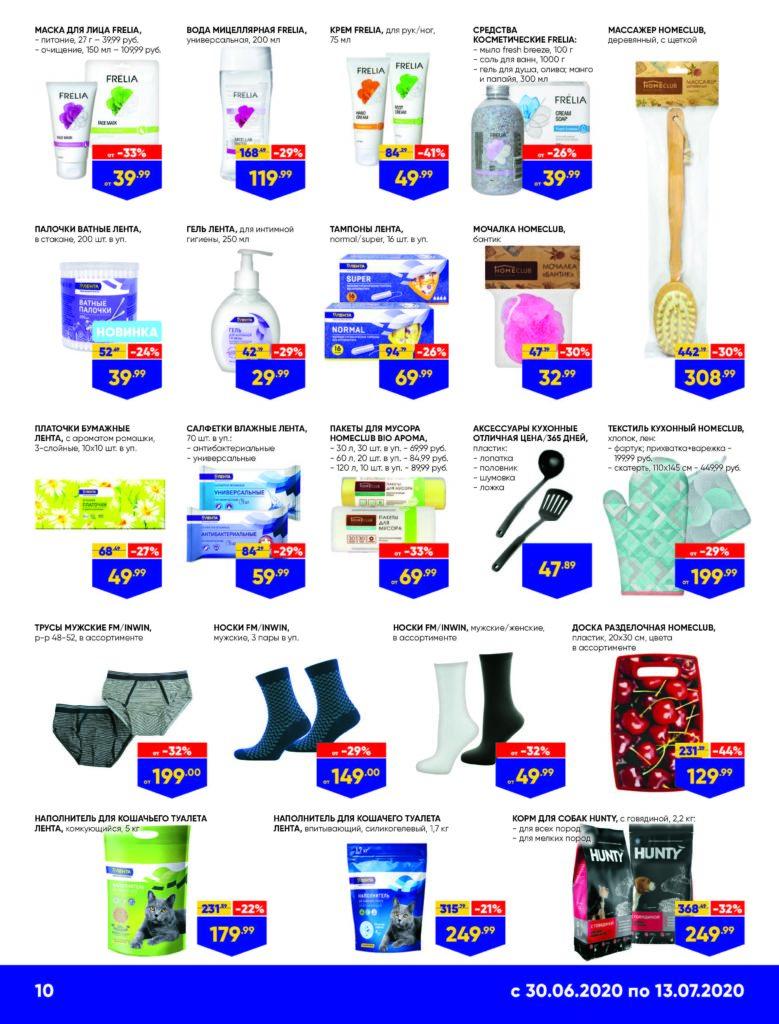 Каталог для супермаркетов Лента рекомендует №18 (167) с 30 июня по 13 июля 2020 - страница 10