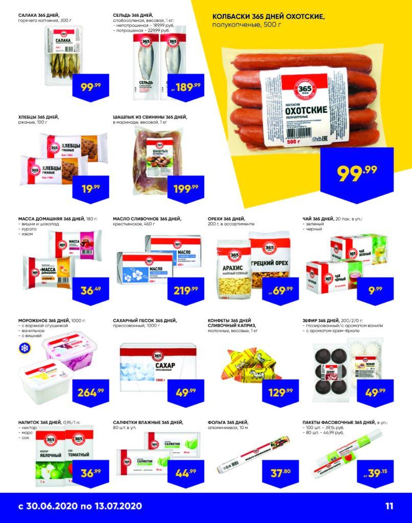 Каталог для супермаркетов Лента рекомендует №18 (167) с 30 июня по 13 июля 2020 - страница 11