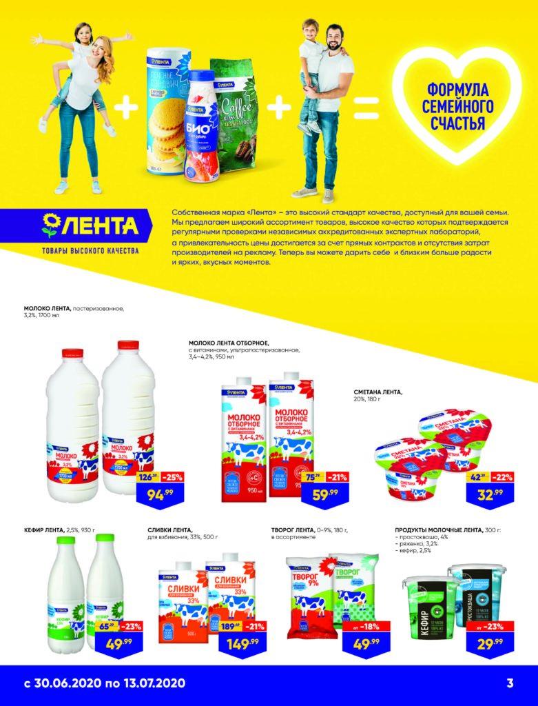 Каталог для супермаркетов Лента рекомендует №18 (167) с 30 июня по 13 июля 2020 - страница 3