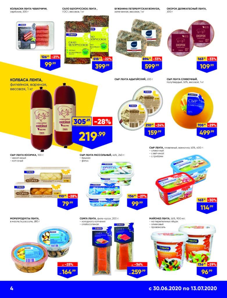 Каталог для супермаркетов Лента рекомендует №18 (167) с 30 июня по 13 июля 2020 - страница 4