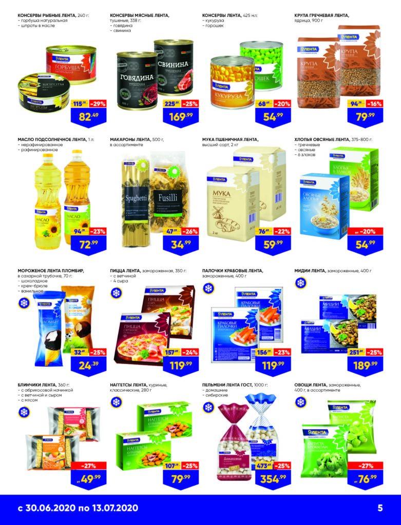 Каталог для супермаркетов Лента рекомендует №18 (167) с 30 июня по 13 июля 2020 - страница 5