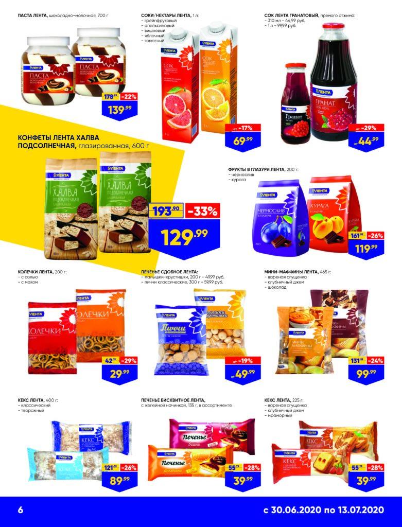 Каталог для супермаркетов Лента рекомендует №18 (167) с 30 июня по 13 июля 2020 - страница 6