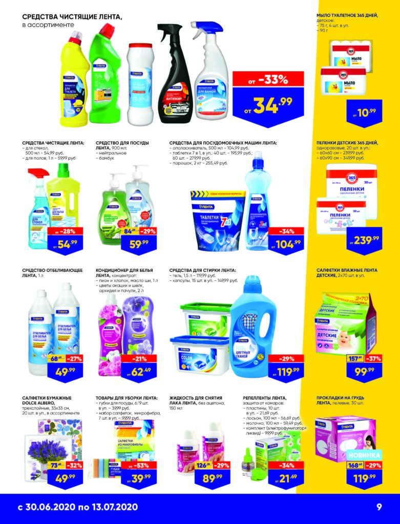Каталог для супермаркетов Лента рекомендует №18 (167) с 30 июня по 13 июля 2020 - страница 8