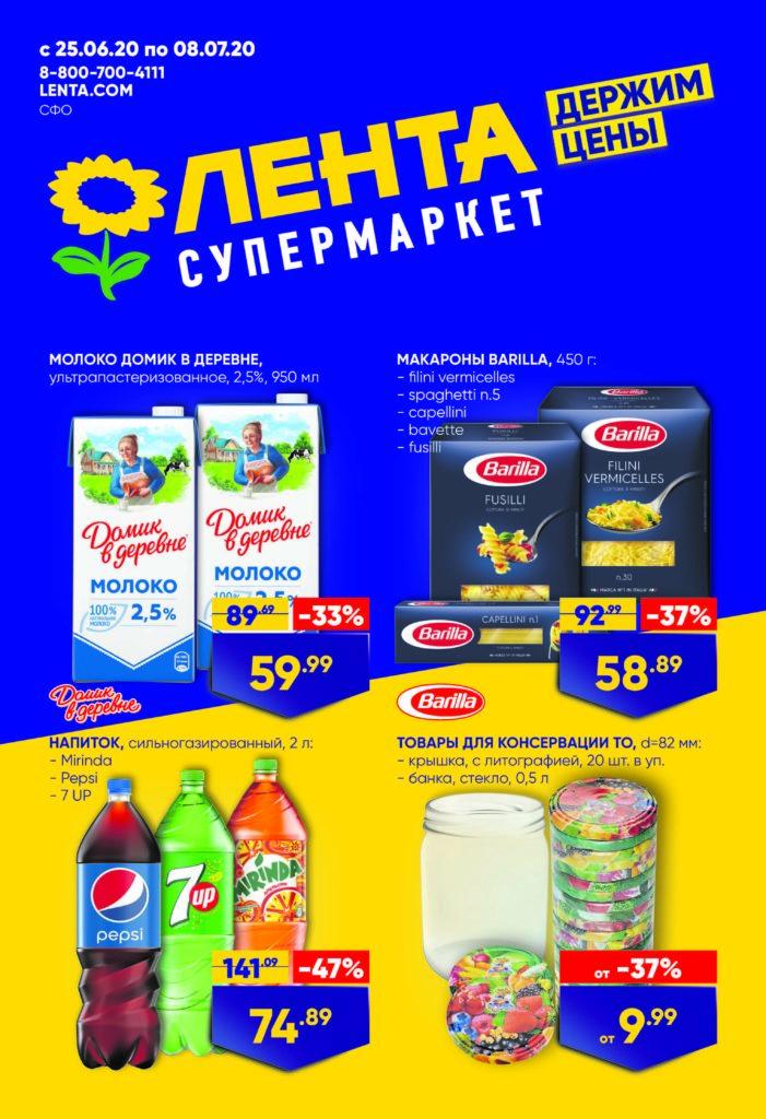 Каталог акций в супермаркетах Лента СФО с 25 июня по 8 июля 2020