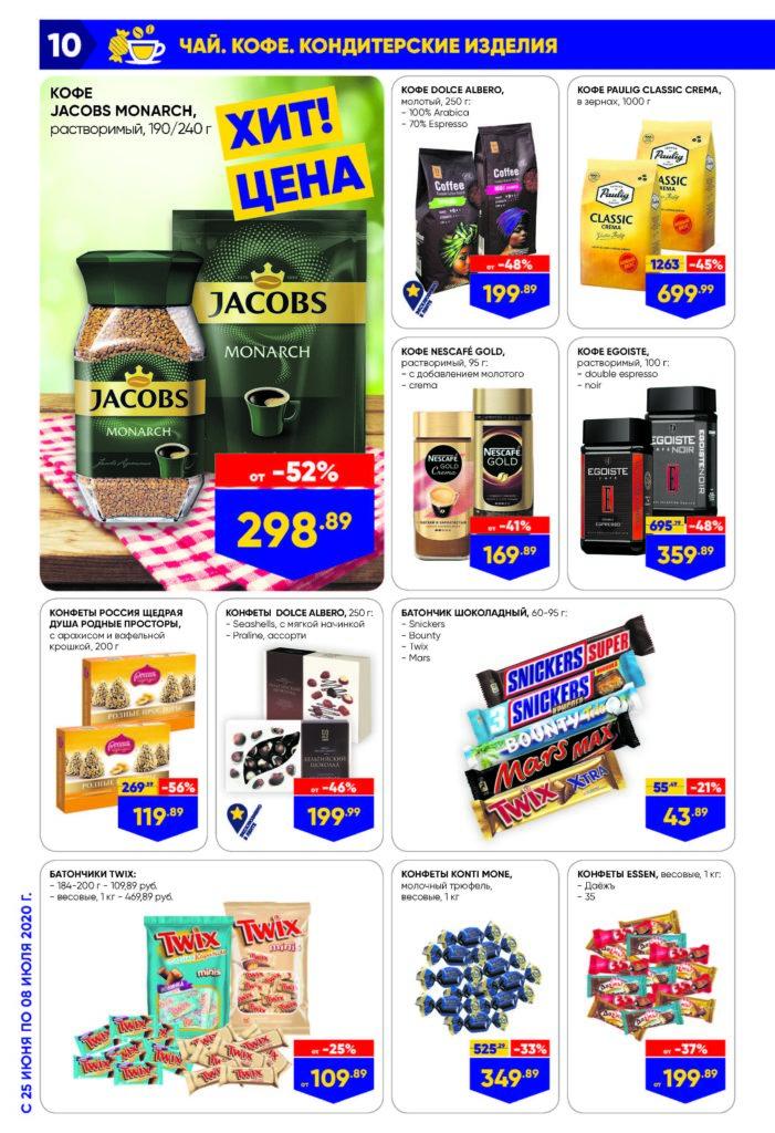 Каталог акций в супермаркетах Лента СФО с 25 июня по 8 июля 2020 - Чай, кофе и кондитерские изделия