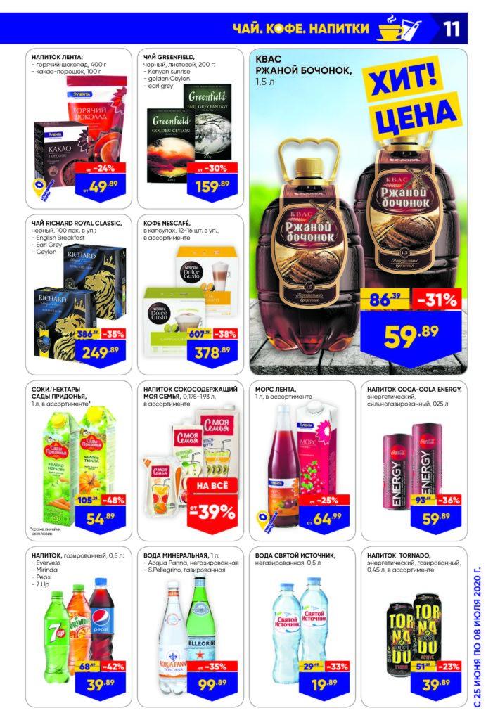 Каталог акций в супермаркетах Лента СФО с 25 июня по 8 июля 2020 - Чай, кофе и напитки