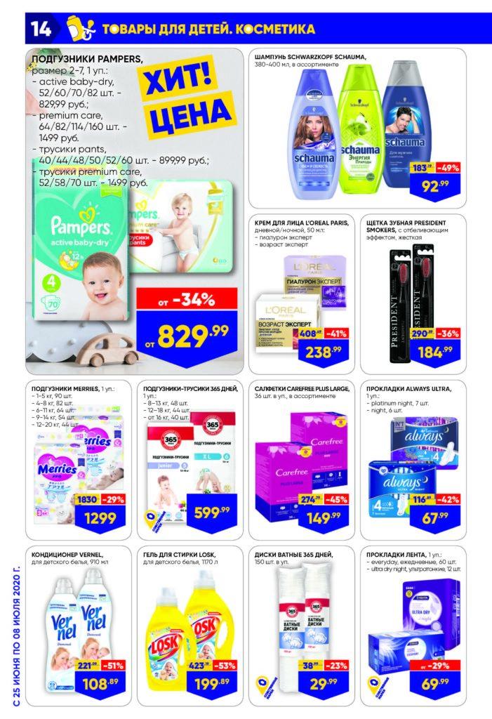 Каталог акций в супермаркетах Лента СФО с 25 июня по 8 июля 2020 - Товары для детей и косметика