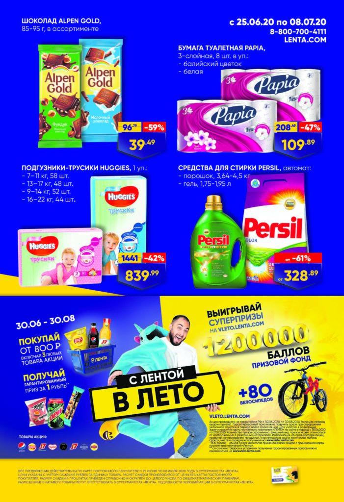 Каталог акций в супермаркетах Лента СФО с 25 июня по 8 июля 2020 - Акция В лето