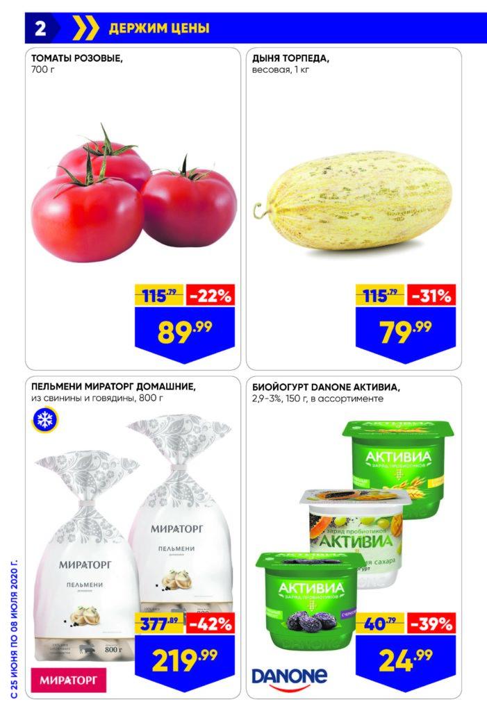 Каталог акций в супермаркетах Лента СФО с 25 июня по 8 июля 2020 - Держим цены