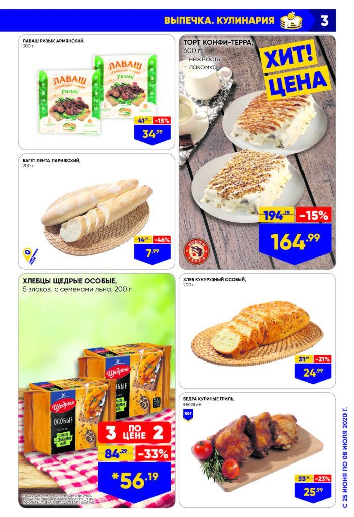 Каталог акций в супермаркетах Лента СФО с 25 июня по 8 июля 2020 - Выпечка и кулинария