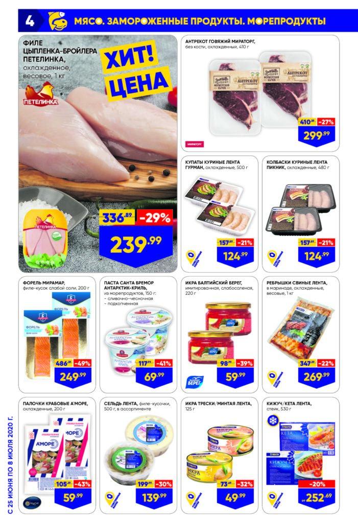 Каталог акций в супермаркетах Лента СФО с 25 июня по 8 июля 2020 - Мясо, замороженные продукты, морепродукты