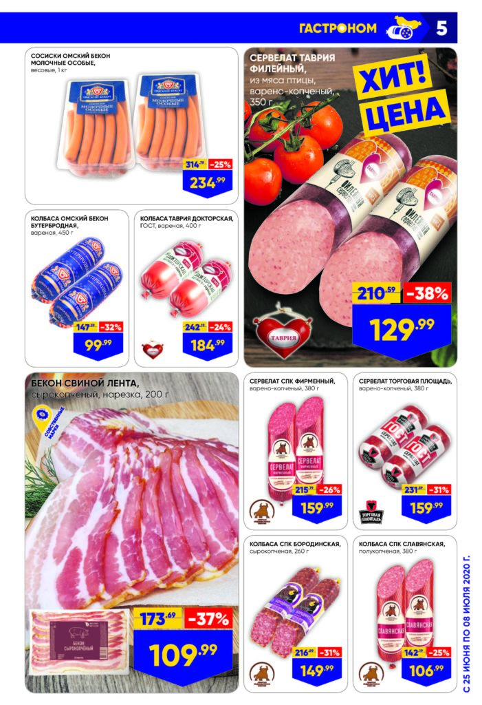 Каталог акций в супермаркетах Лента СФО с 25 июня по 8 июля 2020 - Гастроном