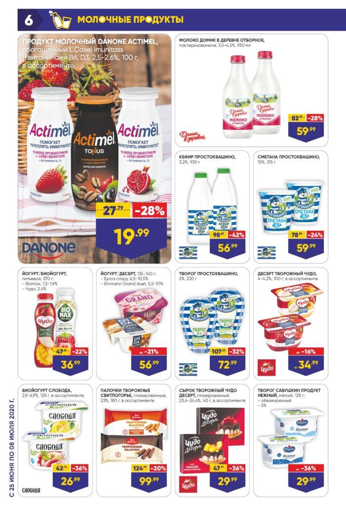 Каталог акций в супермаркетах Лента СФО с 25 июня по 8 июля 2020 - Молочные продукты