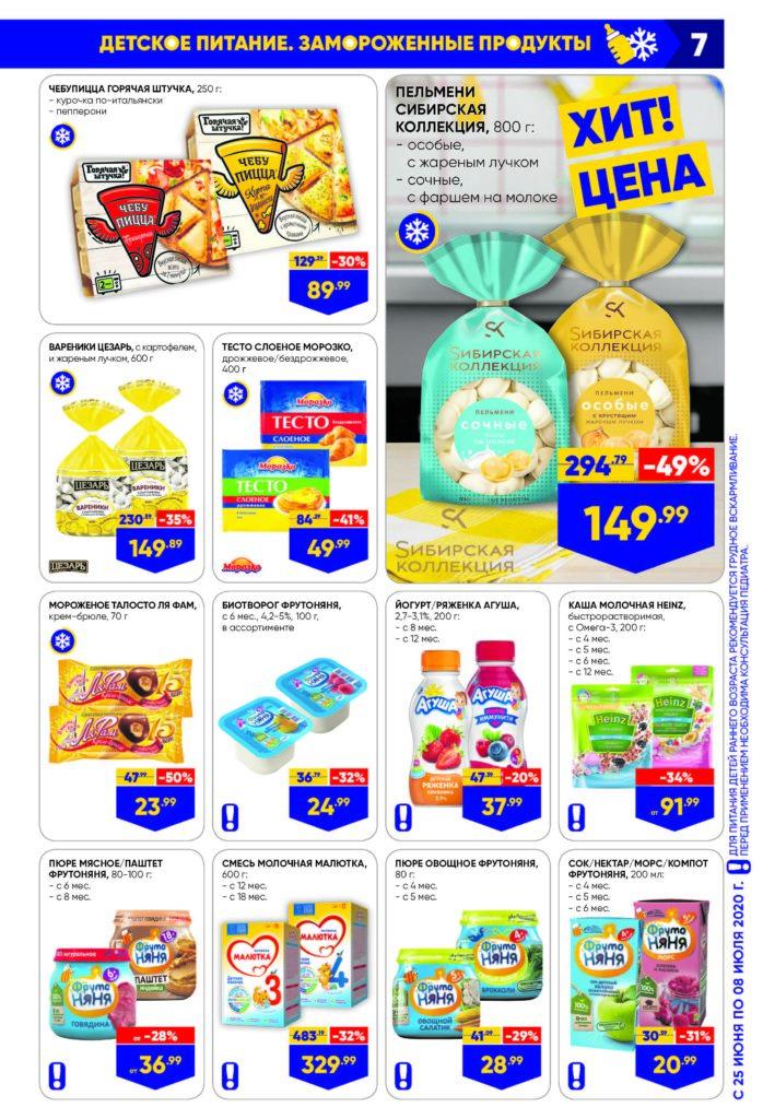 Каталог акций в супермаркетах Лента СФО с 25 июня по 8 июля 2020 - Детское питание и замороженные продукты