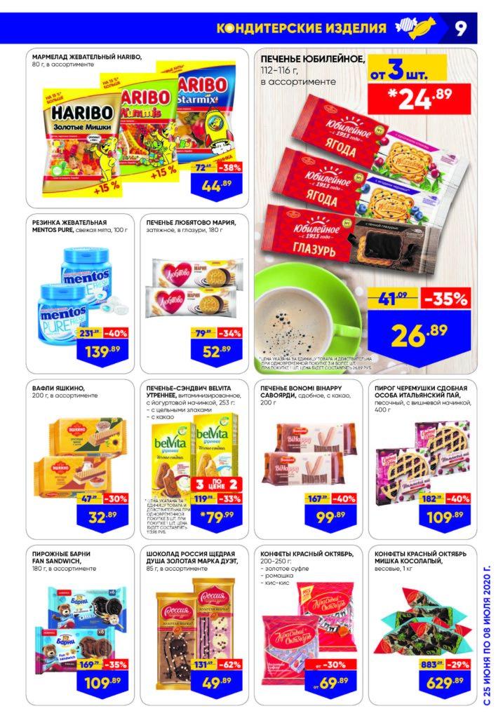 Каталог акций в супермаркетах Лента СФО с 25 июня по 8 июля 2020 - Кондитерские изделия
