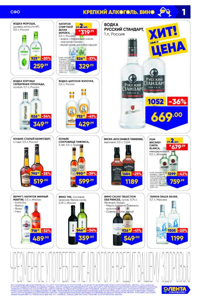 Каталог акций в супермаркетах Лента СФО с 25 июня по 8 июля 2020 - Крепкий алкоголь и вино