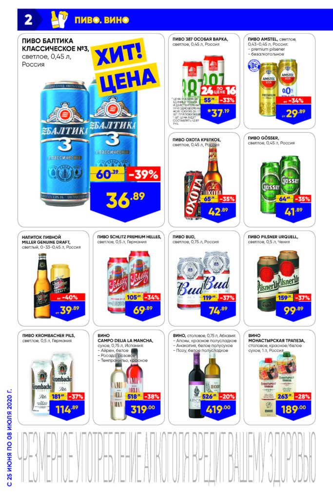 Каталог акций в супермаркетах Лента СФО с 25 июня по 8 июля 2020 - Пиво и вино