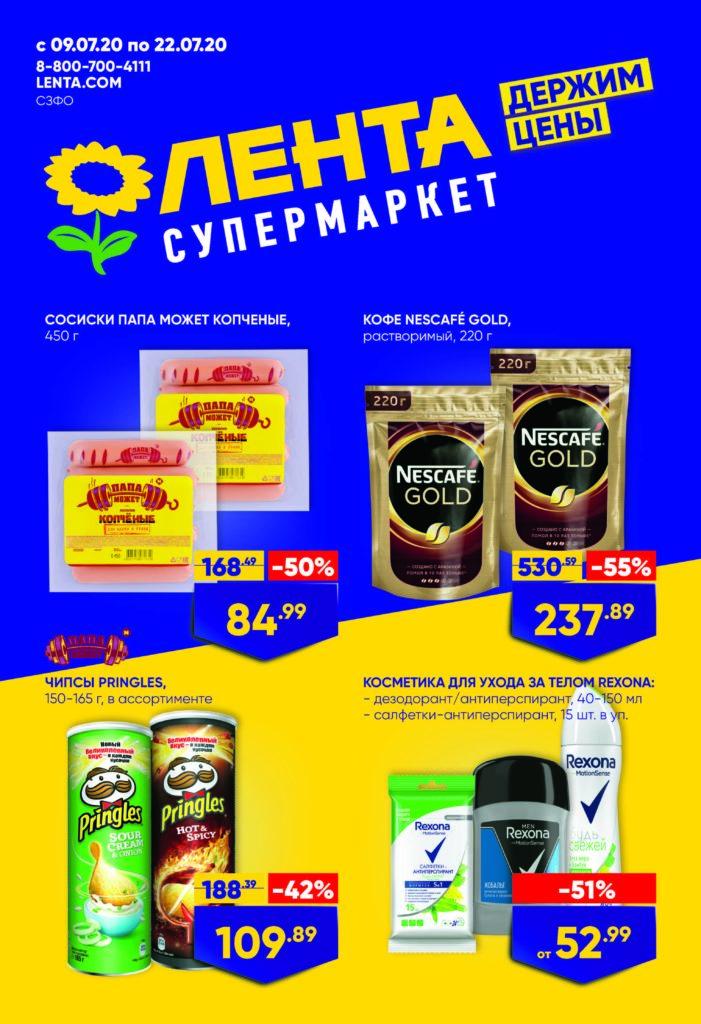 Каталог акций в супермаркетах Лента СЗФО с 9 по 22 июля 2020
