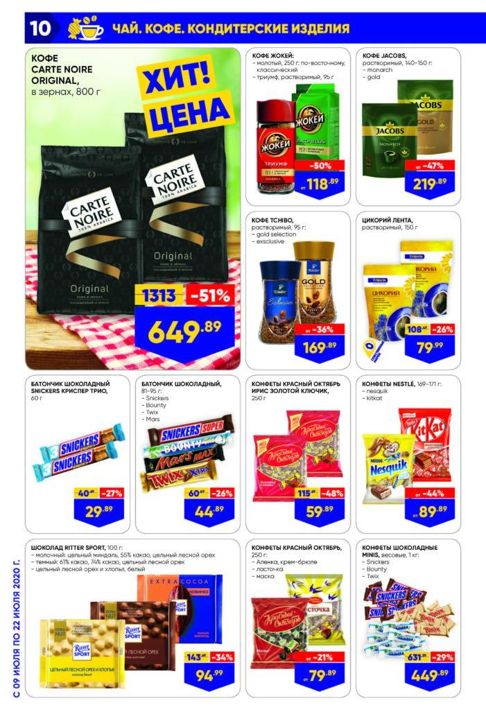 Каталог акций в супермаркетах Лента СЗФО с 9 по 22 июля 2020 - Чай, кофе и кондитерские изделия