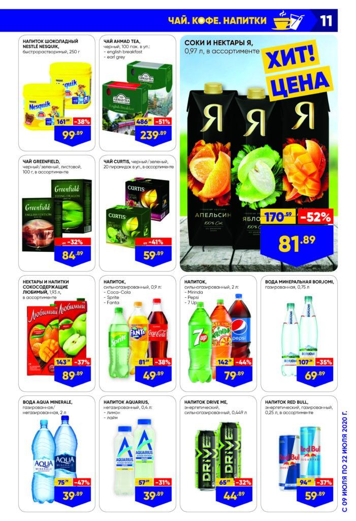 Каталог акций в супермаркетах Лента СЗФО с 9 по 22 июля 2020 - Чай, кофе и напитки