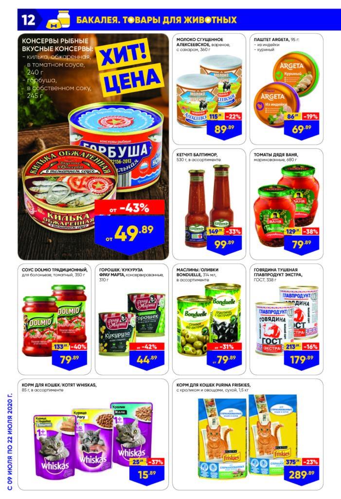 Каталог акций в супермаркетах Лента СЗФО с 9 по 22 июля 2020 - Бакалея и товары для животных