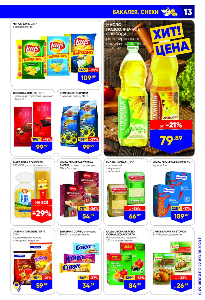 Каталог акций в супермаркетах Лента СЗФО с 9 по 22 июля 2020 - Бакалея и снеки