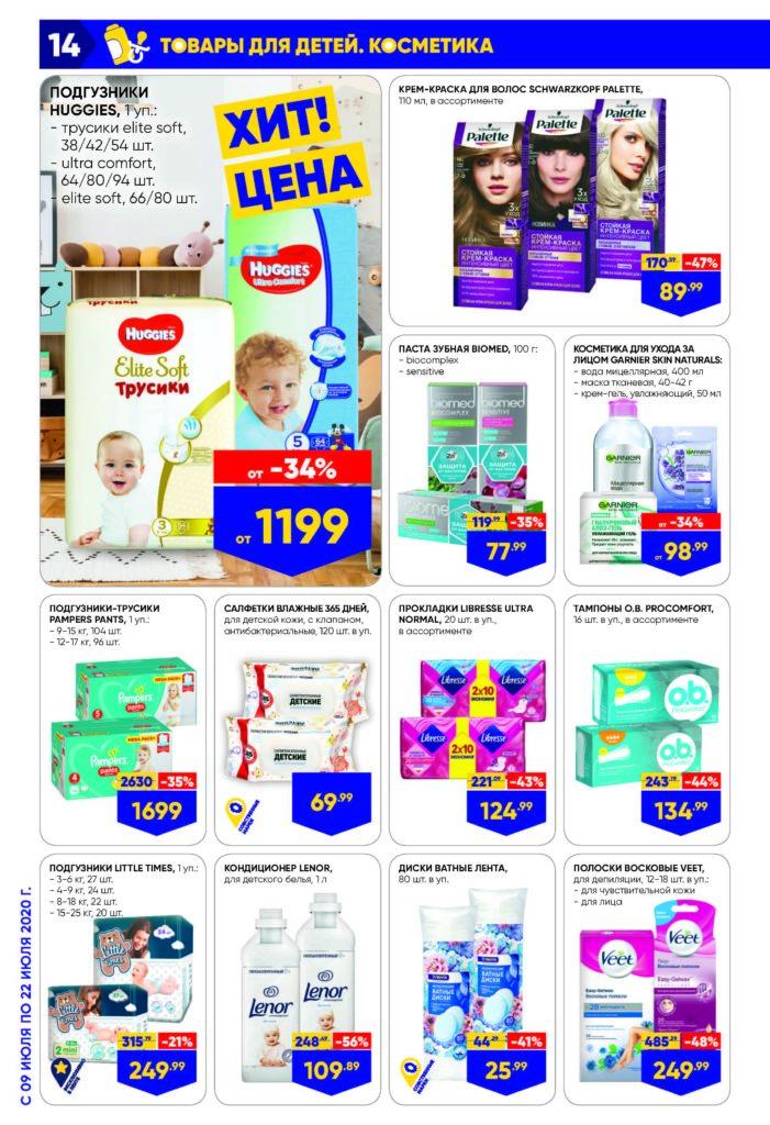 Каталог акций в супермаркетах Лента СЗФО с 9 по 22 июля 2020 - Товары для детей и косметика
