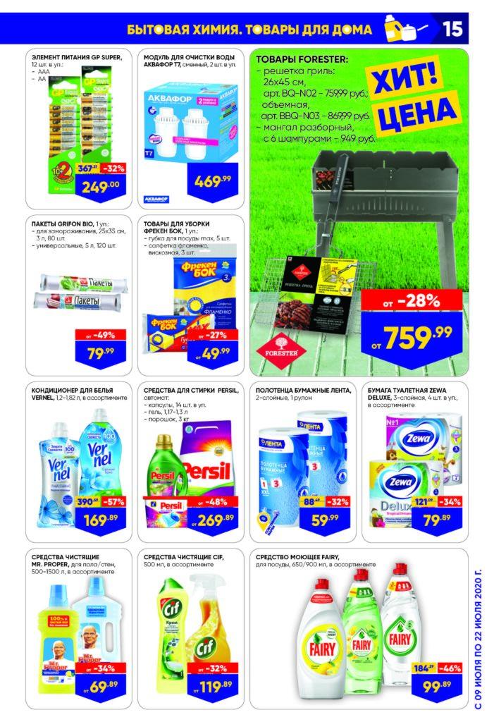 Каталог акций в супермаркетах Лента СЗФО с 9 по 22 июля 2020 - Бытовая химия и товары для дома