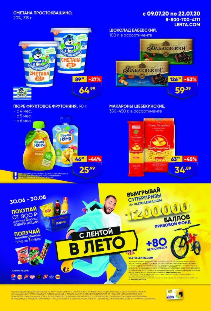 Каталог акций в супермаркетах Лента СЗФО с 9 по 22 июля 2020 - Акция В лето