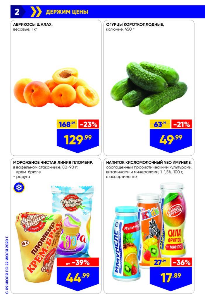 Каталог акций в супермаркетах Лента СЗФО с 9 по 22 июля 2020 - Держим цены