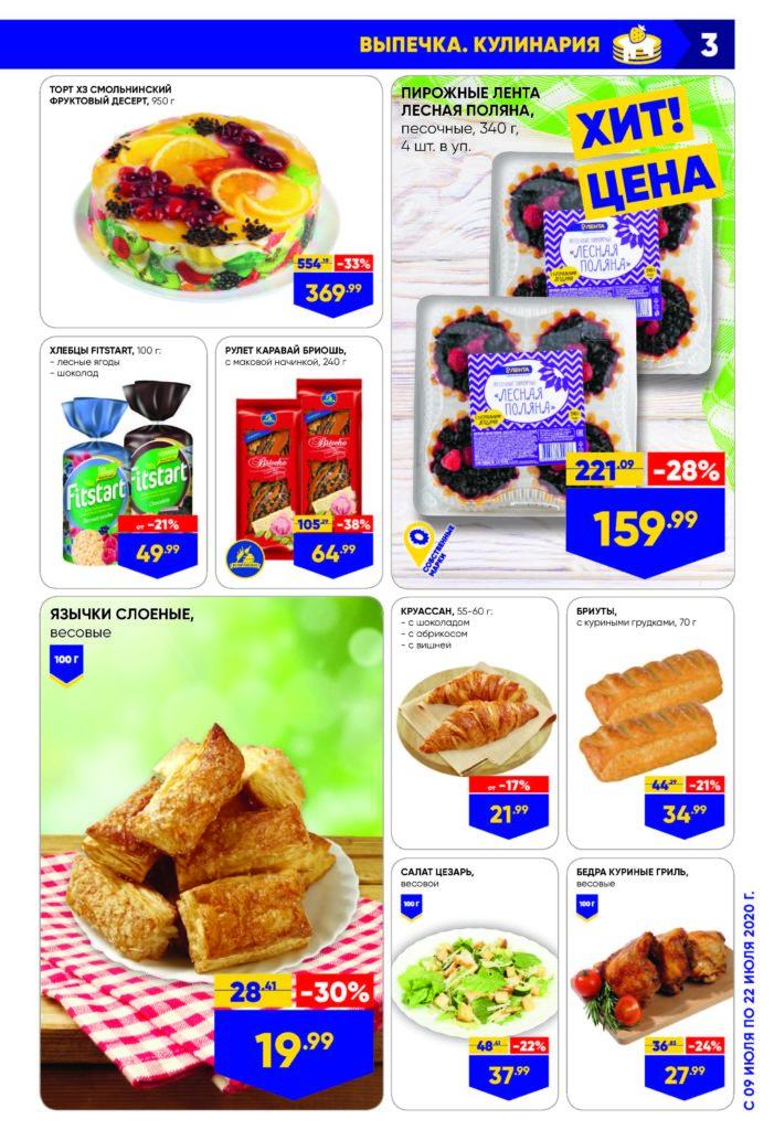 Каталог акций в супермаркетах Лента СЗФО с 9 по 22 июля 2020 - Выпечка и кулинария