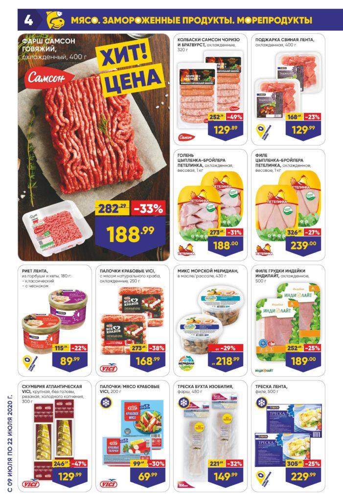 Каталог акций в супермаркетах Лента СЗФО с 9 по 22 июля 2020 - Мясо, замороженные продукты и морепродукты